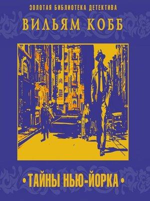 cover image of Тайны Нью-Йорка