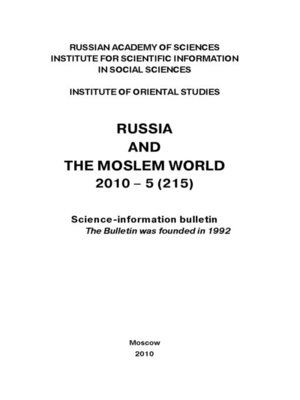 cover image of Russia and the Moslem World № 05 / 2010