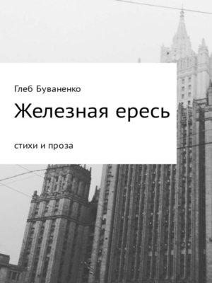 cover image of Железная ересь