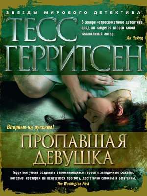 cover image of Пропавшая девушка