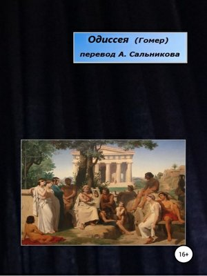 cover image of Одиссея