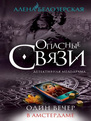 cover image of Один вечер в Амстердаме