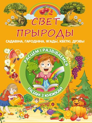 cover image of Свет прыроды
