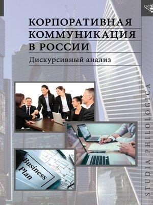 cover image of Корпоративная коммуникация в России. Дискурсивный анализ