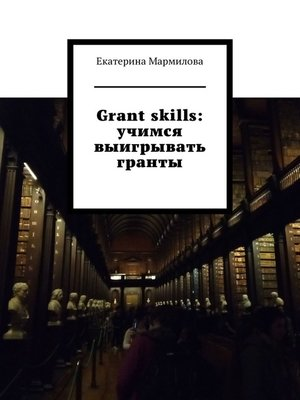 cover image of Grant skills