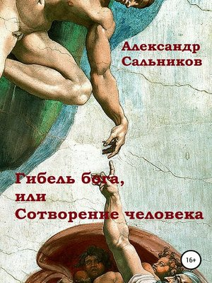cover image of Гибель бога, или Сотворение человека