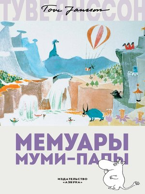 cover image of Мемуары Муми-папы
