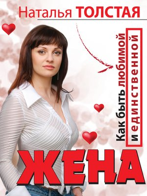 cover image of Жена. Как быть любимой и единственной. Любовница. Как оставаться желанной и счастливой