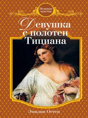 cover image of Девушка с полотен Тициана