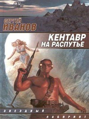 cover image of Кентавр на распутье