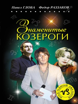 cover image of Знаменитые Козероги