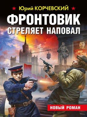 cover image of Фронтовик стреляет наповал