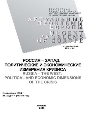 cover image of Актуальные проблемы Европы №1 / 2016