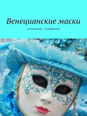 cover image of Венецианские маски
