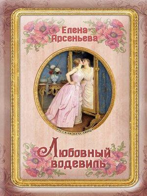 cover image of Любовный водевиль