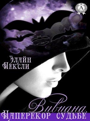 cover image of Вивиана. Наперекор судьбе