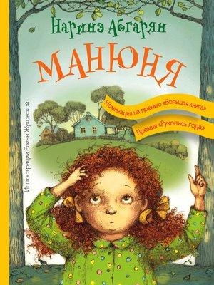 cover image of Манюня