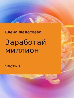 cover image of Заработай миллион. Часть 1