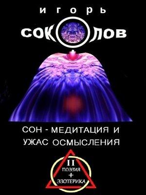 cover image of Сон– Медитация иужас осмысления. Том 2