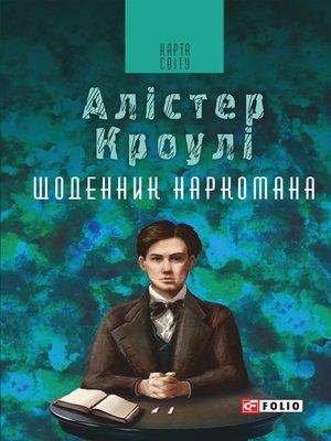 cover image of Щоденник наркомана