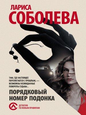 cover image of Порядковый номер подонка