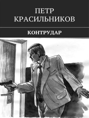 cover image of Контрудар