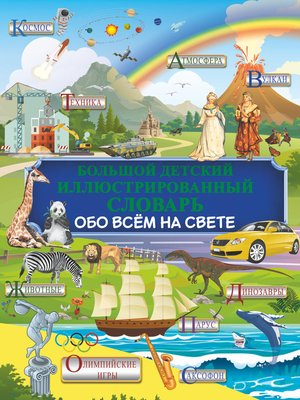 cover image of Большой детский иллюстрированный словарь обо всём на свете