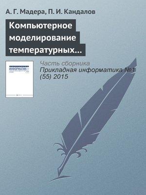 cover image of Компьютерное моделирование температурных полей технических систем при интервально стохастической неопределенности параметров