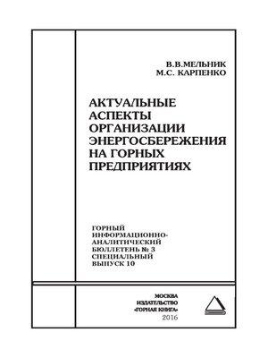 cover image of Актуальные аспекты организации энергосбережения на горных предприятиях