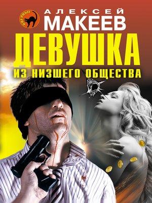 cover image of Девушка из низшего общества