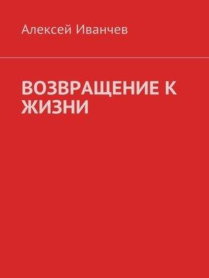 cover image of Возвращение к жизни. Помощь больным алкоголизмом