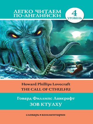 cover image of The Call of Cthulhu / Зов Ктулху