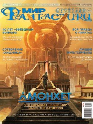 cover image of Мир фантастики №06/2017