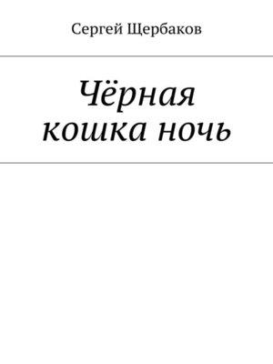 cover image of Чёрная кошка ночь
