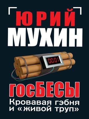 cover image of ГосБЕСЫ. Кровавая гэбня и «живой труп»