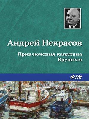 cover image of Приключения капитана Врунгеля