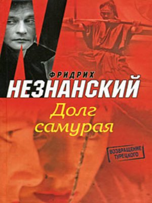 cover image of Долг самурая