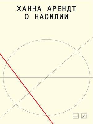 cover image of О насилии