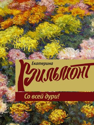 cover image of Со всей дури!