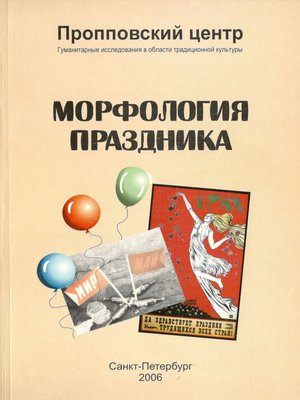 cover image of Морфология праздника