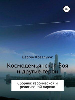 cover image of Космодемьянская Зоя и другие герои. Сборник