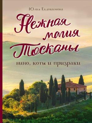 cover image of Нежная магия Тосканы. Вино, коты и призраки