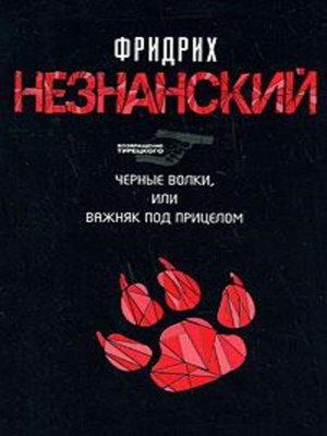 cover image of Черные волки, или Важняк под прицелом