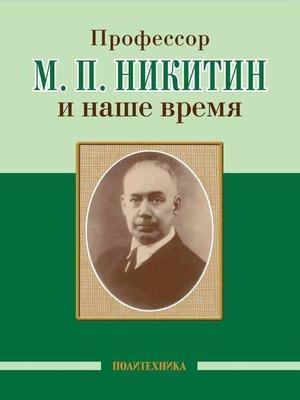 cover image of Профессор М. П. Никитин и наше время