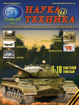 cover image of Наука и техника №05/2011