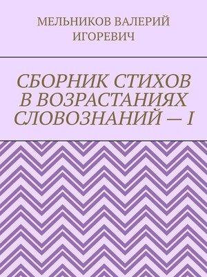 cover image of СБОРНИК СТИХОВ ВВОЗРАСТАНИЯХ СЛОВОЗНАНИЙ–I