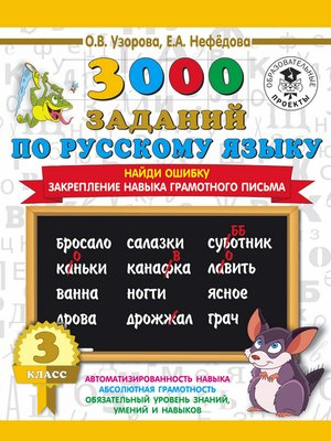 cover image of 3000 примеров по русскому языку. 3 класс. Найди ошибку. Закрепление навыка грамотного письма