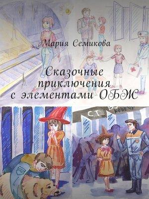 cover image of Сказочные приключения сэлементамиОБЖ