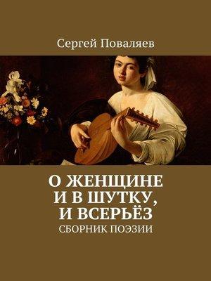 cover image of О женщине и в шутку, и всерьёз. Сборник поэзии