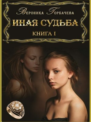 cover image of Иная судьба. Книга 1